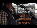 Автопилот Тесла проехал 3-е кольцо в Москве. Автоматическая парковка Tesla. Обзор.