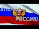 Марк Тишман Вперёд, Россия!