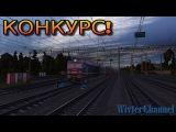 Конкурс на Лицензионный ключ Trainz 2012 (01.03.15 - 08.03.15)