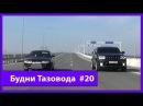 Будни Тазовода 20: Ваз 2112 Черныш против Jeep SRT8 - [© Жорик Ревазов 2014]