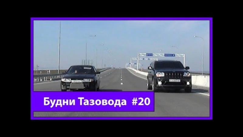 Будни Тазовода 20 Ваз 2112 Черныш против Jeep SRT8 © Жорик Ревазов 2014