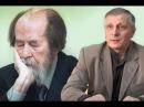 В.В.Пякин О НЕОБХОДИМОСТИ ИДЕОЛОГИЧЕСКОГО РАЗГРОМА Солженицына