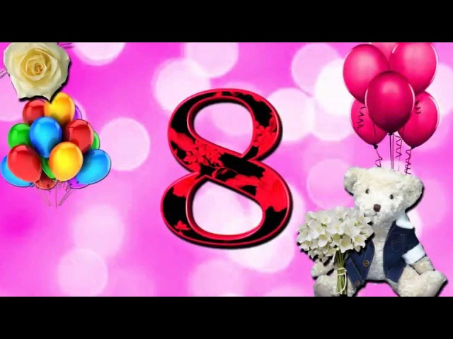 МАРГОША С Днем рождения! 8 лет!