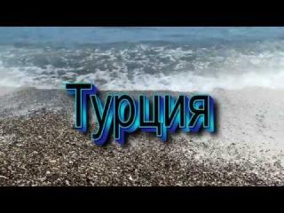 ПОЕЗДКА В ТУРЦИЮ / Sofa Не Диван / группа Серебро и веселье Пора путешествовать 6