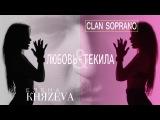Clan Soprano &amp Елена Князева - Любовь-текила