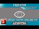 Armored Warfare ПОЧТА.  Cистема засвета.
