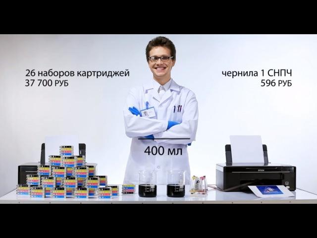 Эксперимент! СНПЧ Epson vs оригинальные картриджи