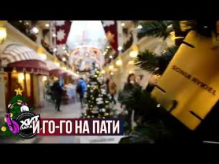 27/12 ГО-ГО PartyTeaser - Free Art Promo Group