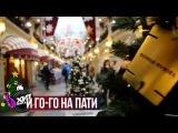 27/12 ГО-ГО PartyTeaser - Free Art Promo Group