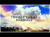 Исторический фильм про чеченцев,
