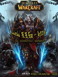 Рейтинг серверов World of Warcraft | MMOTOP ru
