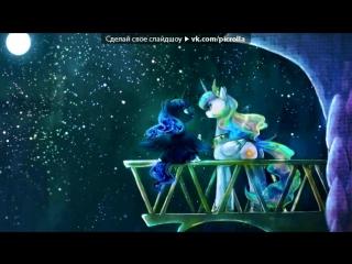 «Со стены My little pony | friendship is magic» под музыку Кэндес (Финес и Ферб) - Смирись (Я сдалась). Picrolla