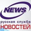 Русская служба новостей