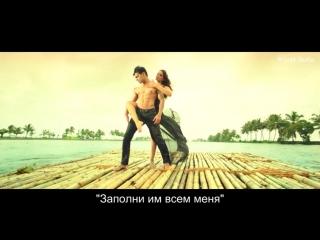 Клип из Фильма Одна Неразлучные Alone (2015) - Katra Katra (Русские Субтитры)