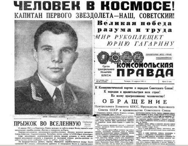 Года советский космонавт юрий гагарин
