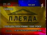ананс ут1 2000