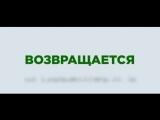 Третий лишний 2 - Русский трейлер 3 (HD)