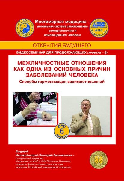 ~НОВИНКА~ Вышел в продажу научно-практический видеосеминар по Многомерной медицине «Межличностные...
