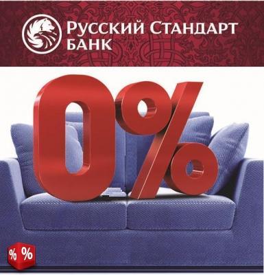 рассрочка банк русский стандарт