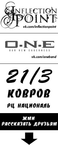 Афиша Ковров O.N.E & Inflection Point / 21 МАРТА / КОВРОВ
