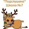 Усть-Катав Подслушано школа №7