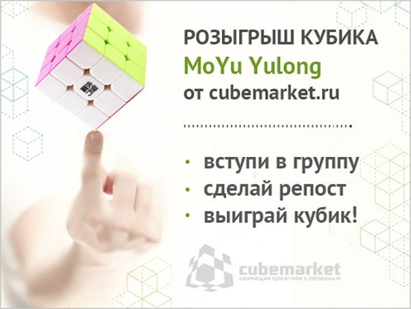кубик рубик схема сборки