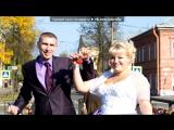 «Наша свадьба !!!» под музыку Звуки природы -