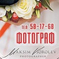 fotograf_maksimkorolev