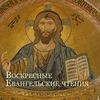 Воскресные Евангельские чтения