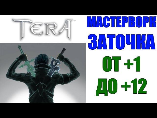 Гайд по заточке до 12 в TERA Online (Мастерворк)