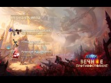 Heroes of the Storm: Розыгрыш Леорика+Итоги IEM+обзор карты Вечная Битва
