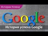 Поисковые Системы (Google)