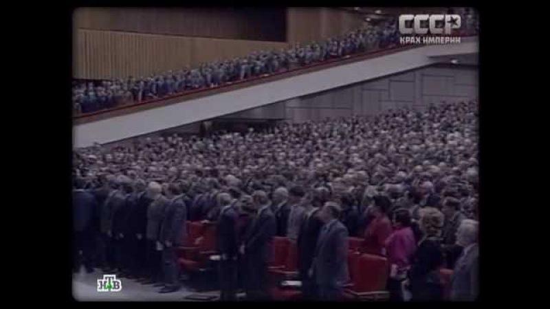 СССР. Крах империи. (НТВ, 2011, все серии)