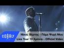 Νίκος Βέρτης Πάμε ψυχή μου Live Tour 10 Xρόνια Official Video