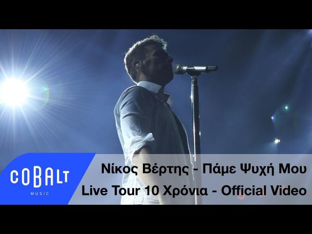 Νίκος Βέρτης - Πάμε ψυχή μου - Live Tour 10 Xρόνια - Official Video