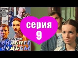 Сильнее судьбы || 9 серия || Русский сериал || Российский сериал