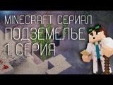 Minecraft Сериал - Подземелье - 1 серия.