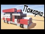 Пожарная машина в майнкрафт - Как сделать? - Minecraft