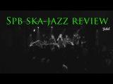 Spb ska-jazz review (Live at DADA Club)