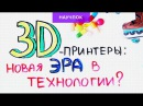 Научпок - 3D принтеры новая эра в технологии