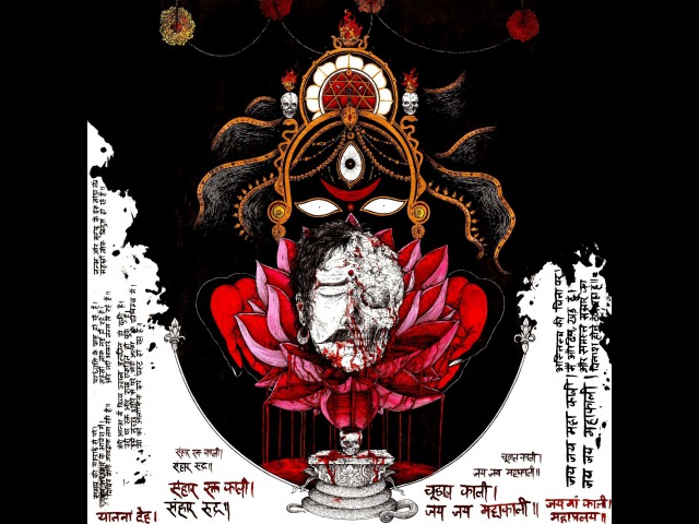 Cult Of Fire -मृत्यु का तापसी अनुध्यान