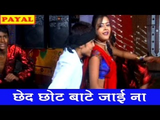 छेद छोट बाटे जाई ना Anhariya Me ❤❤ Top 10 Bhojpuri Hot Songs ❤❤ Pankaj Bihari, Khushboo Uttam [HD]
