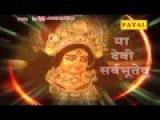 धन से ना दौलत से ना बंगला से || Super Hit Bhojpuri Devi Geet || Birendra Bedardi [HD]
