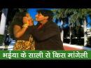 भैया के साली से किस Bhojpuri Hot Songs | Bhaiya Ke Sali Se Kiss Magelin | Randhir Lal Yadav [HD]