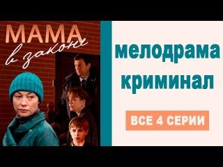 Мама в законе фильм все серии русские боевики мелодрама криминал сериал mama v zakone
