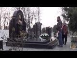 Возложение цветов на могилу Аркана - 20.02.2013