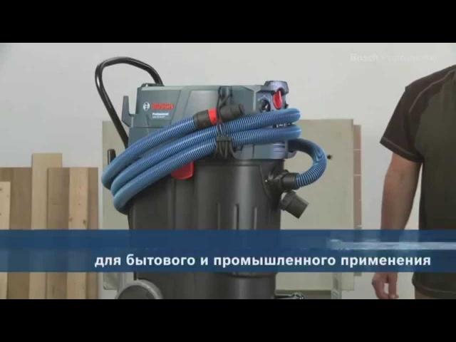 Пылесос Bosch GAS 55 M AFC Professional. Купить строительный пылесос