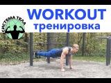 Воркаут тренировки | ТРЕНИРОВКИ НА УЛИЦЕ