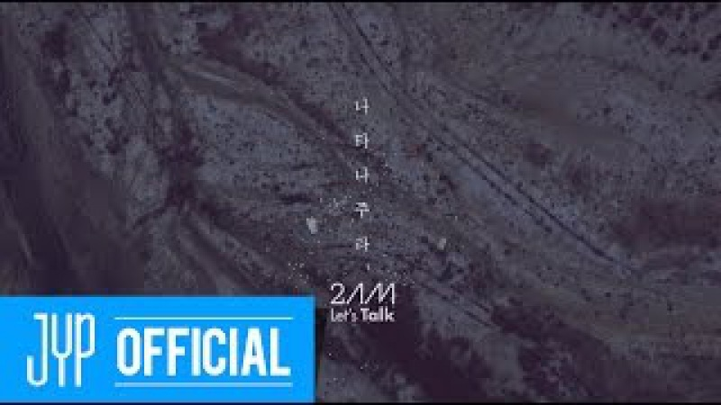 2AM Over the Destiny 나타나 주라 M V