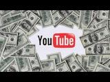 Сколько можно заработать на роликах в Youtube